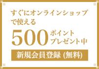 次からオンラインショップで使える500ポイントプレゼント中 新規会員登録(無料)